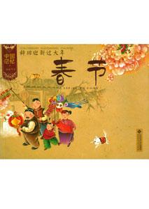中国記憶伝統節日  全12冊