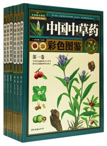 中国中草薬彩色図鑑  全6巻
