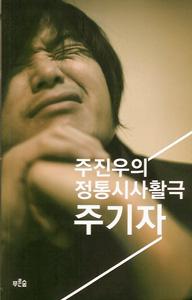 チュ記者:チュジヌの正統時事活劇(韓国本)