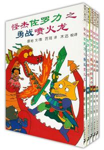 怪傑佐羅力(かいけつゾロリ) 全5冊