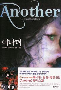アナザー(韓国本)