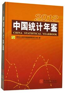 中国統計年鑑(2012)(漢英対照)