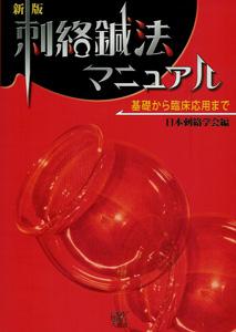 【和書】新版刺絡鍼法マニュアル-基礎から臨床応用まで