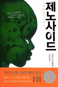 ジェノサイド(韓国本)
