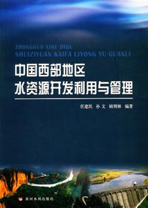 中国西部地区水資源開発利用与管理