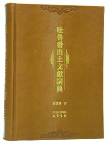 ◆吐魯番出土文献詞典