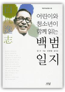 子供と青少年と一緒に読む白凡一志(韓国本)