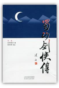 蜀山剣侠伝  全10巻
