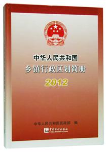 中華人民共和国郷鎮行政区劃簡冊(2012)