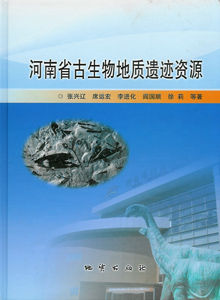 河南省古生物地質遺跡資源