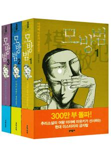 模倣犯 全3冊(韓国本)