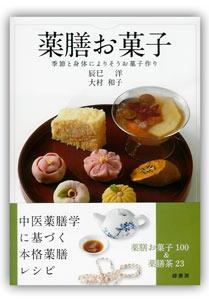 【和書】薬膳お菓子―季節と身体によりそうお菓子作り