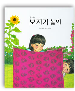 ヒョゼの風呂敷遊び(韓国本)