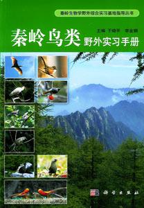 秦嶺鳥類野外実習手冊