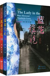 ◆藍花旗袍  上下巻