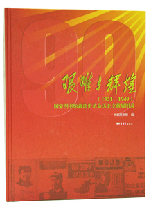 ◆艱難与輝煌(1921-1949):国家図書館蔵珍貴歴史文献展図録