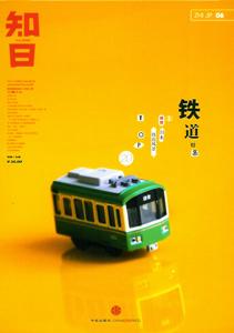 知日  第6期  鉄道