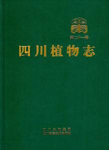 四川植物誌  第21巻
