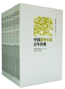 中国微型小説百年伝世経典  全10巻