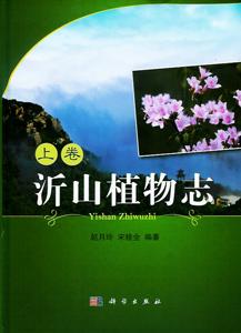 沂山植物誌  上下巻