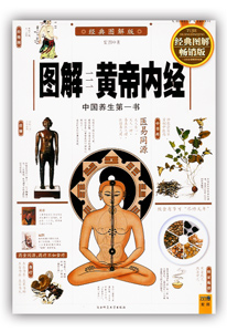 図解黄帝内経(経典図解版)