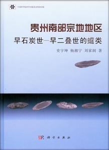 貴州南部宗地地区早石炭世:早二畳世的蜓類