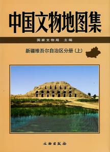 中国文物地図集・新疆維吾爾自治区分冊  上下冊