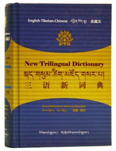 三語新詞典(英蔵漢)