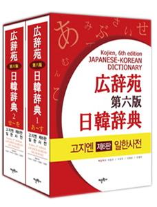 広辞苑(第6版)日韓辞典 全2冊(韓国本)