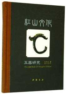◆紅山文化玉器研究