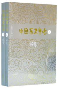 中国歴史年表  上下冊