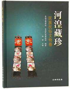 河湟蔵珍:民族民俗文物巻