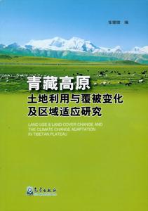 青蔵高原土地利用与覆被変化及区域適応研究