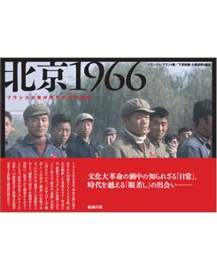 【和書】北京1966-フランス女性が見た文化大革命
