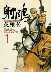射雕英雄伝(漫画版)全19冊
