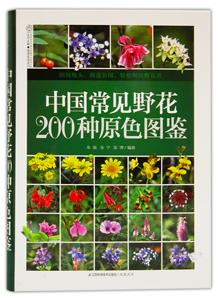 中国常見野花200種原色図鑑