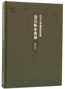 北京大学図書館新蔵金石拓本菁華(1996-2012)