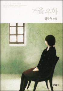 冬の寓話(韓国本)