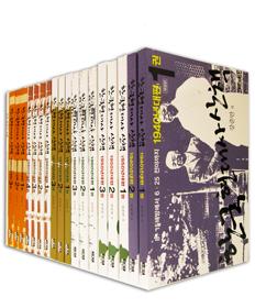 韓国現代史散策 全18冊(韓国本)
