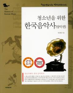青少年のための韓国音楽史 洋楽篇(韓国本)