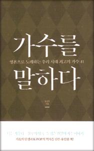 魂で歌う私たちの時代最高の歌手41 歌手を語る(韓国本)