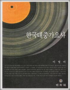 韓国大衆歌謡史(韓国本)