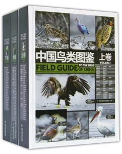 中国鳥類図鑑  全3巻
