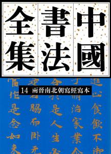◆中国書法全集  14両晋南北朝写経写本