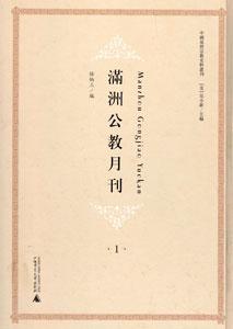 満洲公教月刊(影印本)全6冊