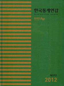 韓国統計年鑑(2012)第59号(韓国本)