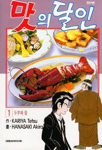 美味しんぼ 第1冊(韓国本)