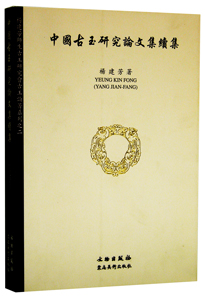 中国古玉研究論文集続集