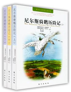 尼爾斯騎鵝歴険記  全3冊(ニルスの不思議な旅)