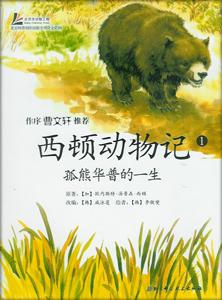 西頓動物記  全10冊(シートン動物記)